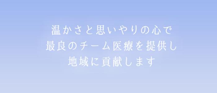 新吉塚病院の理念